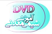 DVD های شیمی معدنی ۱ و ۲ و آلی فلزی برای کنکور ارشد ۹۹