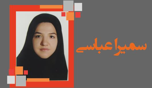 سمیرا عباسی رتبه یک کنکور دکتری شیمی گرایش تجزیه سال ۹۴