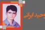 وحید ایرانی رتبه ۹ کنکور دکتری گرایش شیمی کاربردی در سال ۱۳۹۳